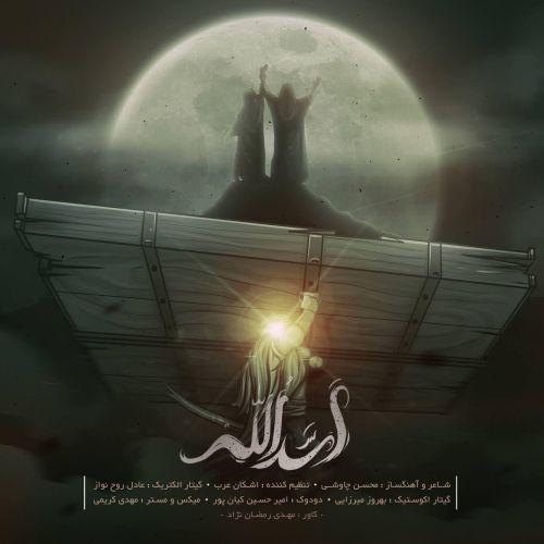 دانلود ترانه جدید محسن چاوشی اَسَدُالله