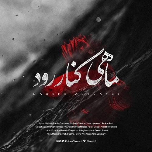 دانلود ترانه جدید محسن چاوشی ماهی کنار رود
