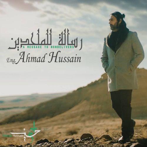 دانلود ترانه جدید احمد حسین رساله للملحدین