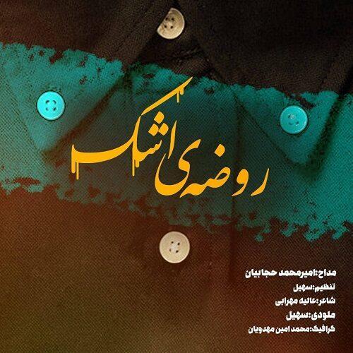 دانلود ترانه جدید امیر محمد حجابیان روضه ی اشک