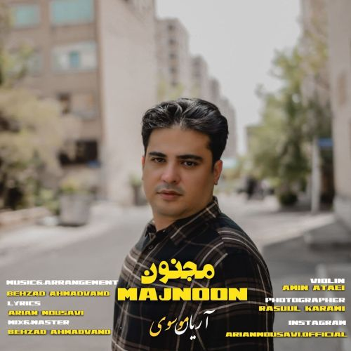 دانلود ترانه جدید آریان موسوی مجنون