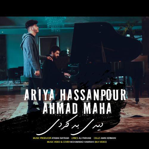 دانلود ترانه جدید آریا حسن پور و احمد ماها دیدی بد کردی