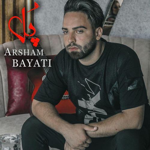 دانلود ترانه جدید آرشام بیاتی پل