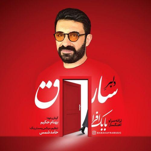 دانلود ترانه جدید بابک افرا دلبر سارق