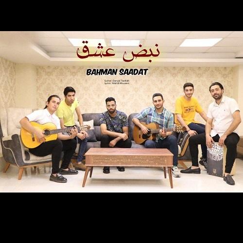 دانلود ترانه جدید بهمن سعادت نبض عشق