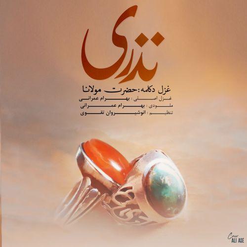 دانلود ترانه جدید بهرام عمرانی نذری