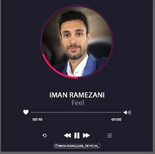 دانلود ترانه جدید ایمان رمضانی حس کن