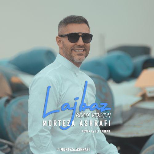 دانلود ترانه جدید مرتضی اشرفی لجباز (ریمیکس)