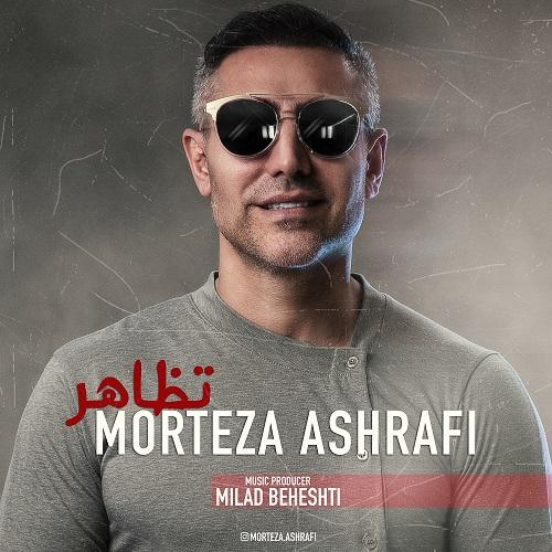 دانلود ترانه جدید مرتضی اشرفی تظاهر