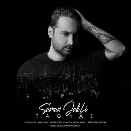 دانلود ترانه جدید سامان جلیلی تقاص