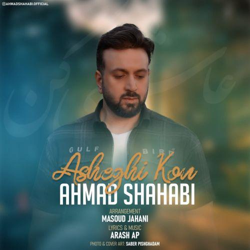 دانلود ترانه جدید احمد شهابی عاشقی کن