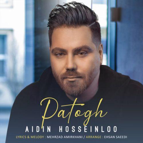 دانلود ترانه جدید آیدین حسینلو پاتوق
