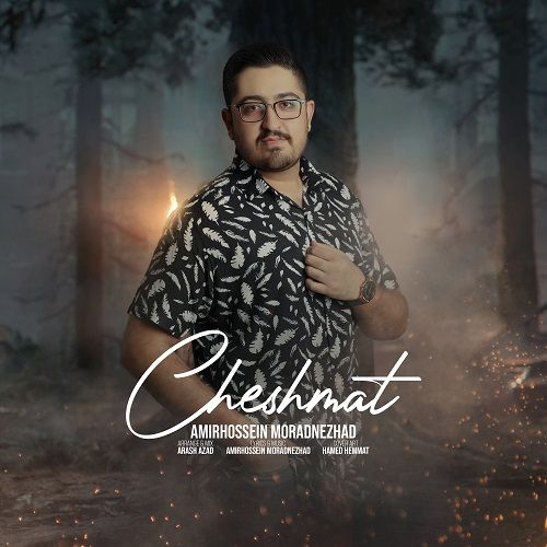 دانلود ترانه جدید امیر حسین مرادنژاد چشمات