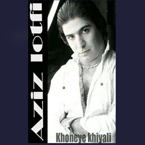 دانلود ترانه جدید عزیز لطفی خونه ی خیالی