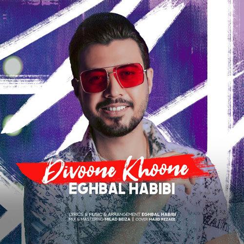 دانلود ترانه جدید اقبال حبیبی دیوونه خونه