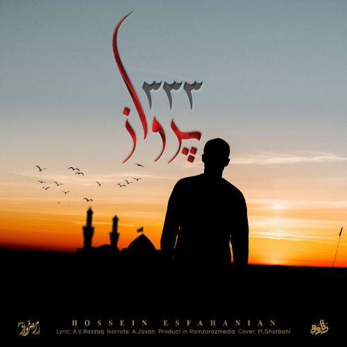 دانلود ترانه جدید حسین اصفهانیان پرواز ۳۳۳