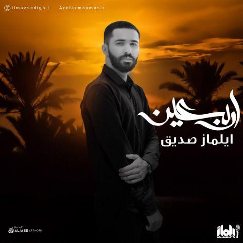 دانلود ترانه جدید ایلماز صدیق اربعین
