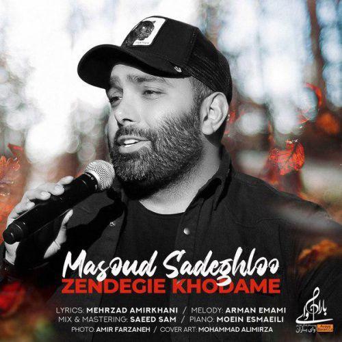 دانلود ترانه جدید مسعود صادقلو زندگی خودمه