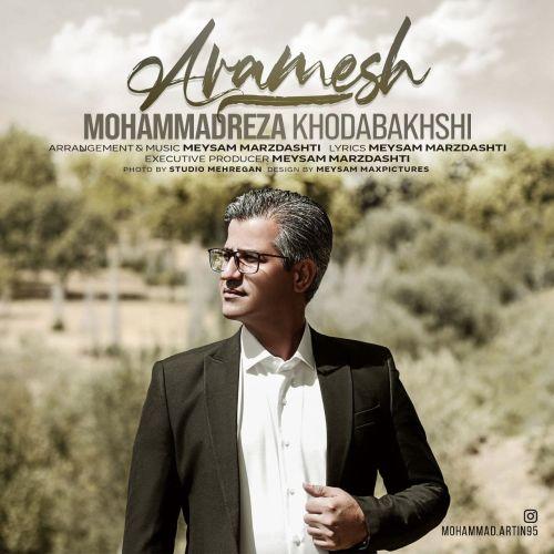 دانلود ترانه جدید محمدرضا خدابخشی آرامش