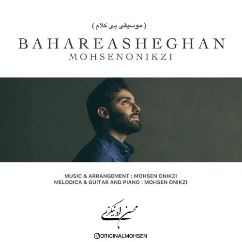 دانلود ترانه جدید محسن اونیکزی بهار عاشقان ( بیکلام)