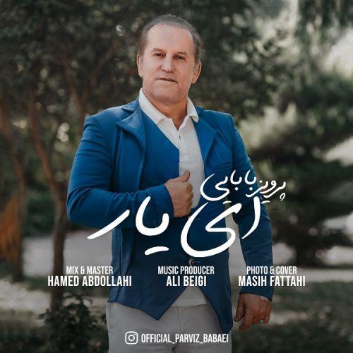 دانلود ترانه جدید پرویز بابایی ای یار