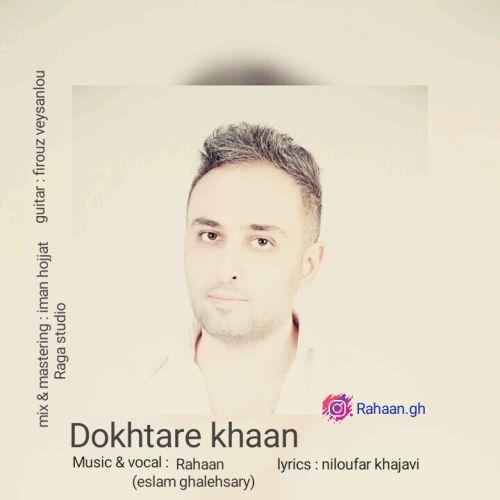 دانلود ترانه جدید رهان ( اسلام قلعه سری) دختر خان