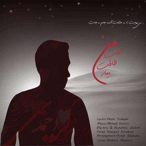 دانلود ترانه جدید احمد کریمی قلب من طاقت بیار