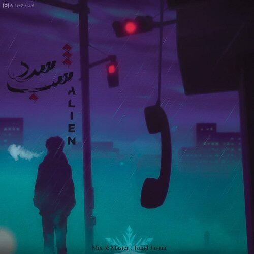 دانلود ترانه جدید ایلین شب سرد