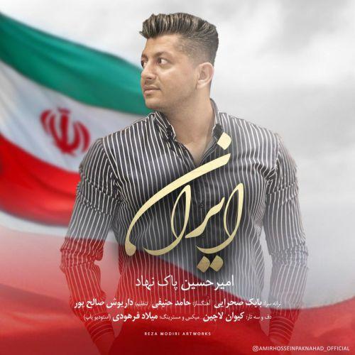 دانلود ترانه جدید امیرحسین پاکنهاد ایران