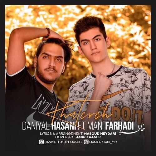دانلود ترانه جدید دانیال حسنی و مانی فرهادی خاطره
