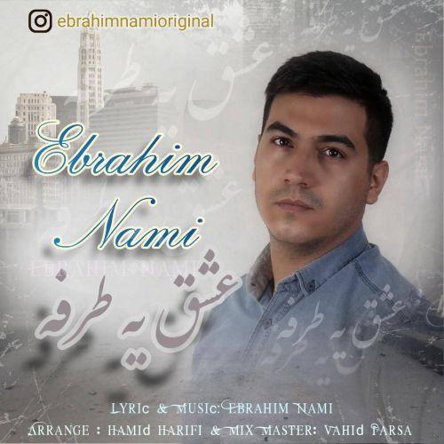 دانلود ترانه جدید ابراهیم نامی عشق یه طرفه