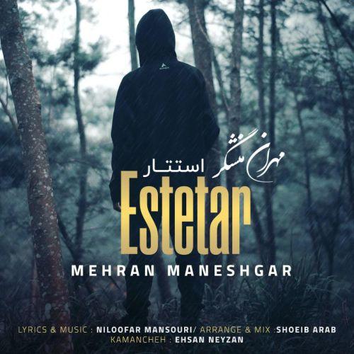 دانلود ترانه جدید مهران منشگر استتار