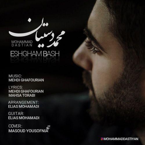 دانلود ترانه جدید محمد دستیان عشقم باش