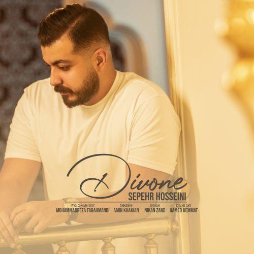 دانلود ترانه جدید سپهر حسینی دیوونه